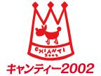 キャンティー2002(キャンティーニセンニ)のロゴ画像