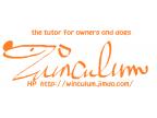 ワンちゃんとんニャンコと家庭教師Winculum(うぃんくるむ)(ワンチャントニャンコノカテイキョウシウィンクルム)のロゴ画像