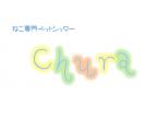 ねこ専門ペットシッターChura(ネコセンモンペットシッターチュラ)のロゴ画像