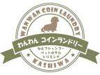 わんわんコインランドリー柏店(ワンワンコインランドリーカシワテン)のロゴ画像
