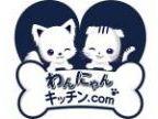 わんにゃんキッチン.com(ワンニャンキッチンドットコム)のロゴ画像